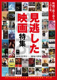 1年を振り返る特集上映〈見逃した映画特集2015〉が渋谷アップリンクで開催
