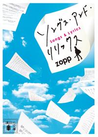 「青春アミーゴ」「抱いてセニョリータ」などを手がけた作詞家zoppが青春音楽小説を発表