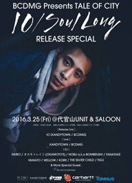 IO(KANDYTOWN)のリリース・イベント開催、前売購入者には新録音源CD-Rを配布