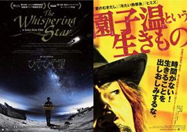 園 子温、監督最新作『ひそひそ星』&ドキュメンタリー『園子温という生きもの』2作の予告編公開