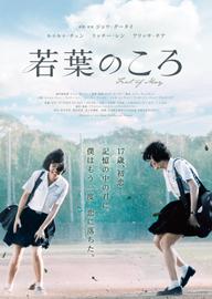 ビージーズの名曲と共に紡がれる台湾ラブ・ストーリー『若葉のころ』5月公開