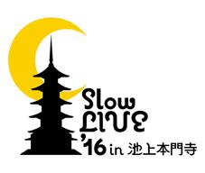 EGO-WRAPPIN'の中納良恵、池上本門寺で開催される音楽フェス〈Slow LIVE'16〉に出演