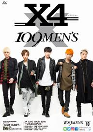 X4、109MEN'Sのモデルに決定 10月にはミニ・アルバム『4 MY BABY』発表