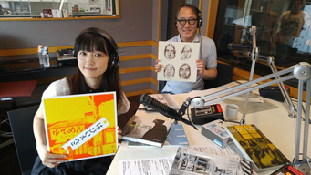 はっぴいえんど、InterFM「897 Selectors」で特集放送 KKBOXでURC時代の2作を配信