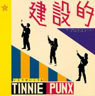 いとうせいこう&TINNIE PUNXのアルバム『建設的』が再発 アナログ復刻盤はフェスで先行販売