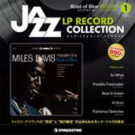 デアゴスティーニでLPレコード付きマガジン「ジャズ・LPレコード・コレクション」創刊