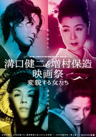 女性を主人公に描いた映画42本を一挙上映〈溝口健二&増村保造映画祭 変貌する女たち〉開催