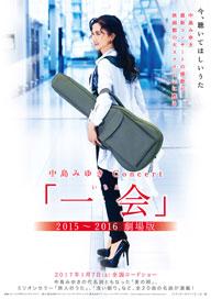 中島みゆき、「一会」劇場版公開記念キャンペーンをHMVで実施 大型ポスター進呈