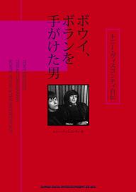 モリッシーが前書きを担当、トニー・ヴィスコンティの自伝「ボウイ、ボランを手がけた男」発売
