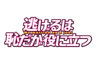 新垣結衣、星野 源の主演ドラマ「逃げるは恥だが役に立つ」Blu-ray&DVD-BOX発売決定
