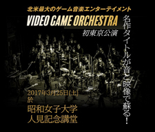 VIDEO GAME ORCHESTRA、東京公演を3月開催