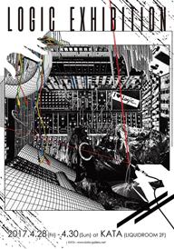 松武秀樹『ロジック・クロニクル』発売記念の特別展〈LOGIC EXHIBITION〉開催