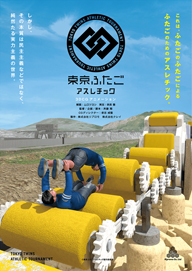 ムロツヨシと奈良 徹が声の出演で参加、3DCGアニメ『東京ふたごアスレチック』DVD発売決定