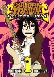 """「SHIORI EXPERIENCE」とソニーのヘッドホンがコラボ """"音""""も楽しめる漫画を公開"""
