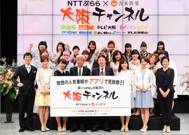 映像配信アプリ「大阪チャンネル」がサービスをスタート 「ごぶごぶ」「吉本超合金」などを配信