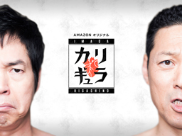 「東野、鹿を狩る」など企画満載、Amazonプライム・ビデオで「今田×東野のカリギュラ」独占配信