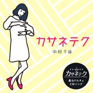 """中村千尋、モデル""""る鹿""""出演「重ねドルチェ」のCMソングを配信"""