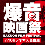 〈爆音映画祭〉が名古屋で初開催 『ラ・ラ・ランド』『超時空要塞マクロス 愛・おぼえていますか』など上映
