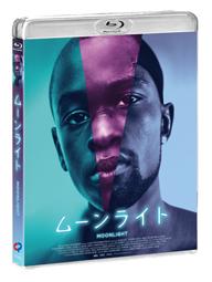 2017年アカデミー賞・作品賞を受賞した『ムーンライト』がBlu-ray&DVD化