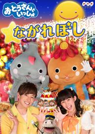 「おとうさんといっしょ」の最新DVD&CD発売決定