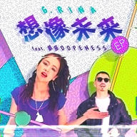 G.RINA、新作MV公開 T-GROOVEによるリミックスを含む配信限定EPを発表