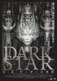 H・R・ギーガーのドキュメンタリー映画「DARK STAR」、9月に日本公開