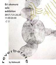 版画家の岡村絵理が個展〈Reverberate〉を東京・吉祥寺「イロ」で開催