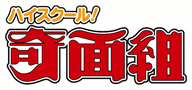 TVアニメ「ハイスクール!奇面組」のセレクションDVDとBlu-ray BOXの発売が決定