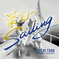 FC今治の公式テーマソング「栄光の航海(Sailing)」新スタジアムで披露