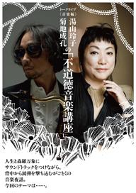 湯山玲子、菊地成孔出演〈不道徳音楽講座〉第5弾開催決定 お題は「オンナの種類」