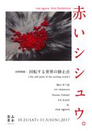刺繍作家risa ogawa、個展〈赤いシシュウ。〉開催 クロージング・パーティにCampanellaなど出演