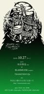 本田珠也×BLAHMUZIK、デュオ・ライヴを代官山で開催 TRASMUNDO DJs出演