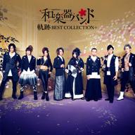 和楽器バンド、新作『軌跡 BEST COLLECTION+』のジャケット・アートワークを公開