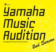 新人発掘オーディション〈Yamaha Music Audition 2nd season〉開催 受付開始