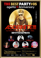 ageHa15周年パーティ第5弾開催 中田ヤスタカ率いる〈ASOBINITE!!!〉をフィーチャー