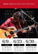 藤森愛、バンド編成での東名阪ワンマン・ツアー〈四半世紀〉を6月に開催