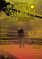 特集上映〈映画監督◎寺山修司2018〉開催決定 三上博史らによるトークショーも