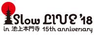 〈Slow LIVE'18 in 池上本門寺〉開催決定 出演アーティスト第1弾発表