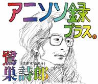 鷺巣詩郎、デビュー40周年記念アルバム『アニソン録 プラス。』を8月に発売