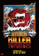 『アタック・オブ・ザ・キラートマト』『リターン・オブ・ザ・キラートマト』Blu-ray&DVD発売決定