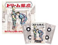 サイプレス上野とロベルト吉野、新作『ドリーム銀座』と未発表曲収録テープの数量限定セットを販売