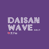みきとP、新作ボカロ・アルバム『DAISAN WAVE』の全曲クロスフェード動画を公開