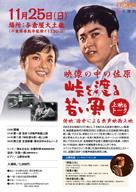 鈴木清順監督作『峠を渡る若い風』上映イベント開催決定 主演の清水まゆみによるトークも