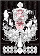"""大林宣彦監督による""""戦争三部作""""最終作『花筐 / HANAGATAMI』Blu-ray&DVD化"""