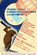 TRASMUNDOとBARRIO GOLD RECORDSによる新年イベント開催 DJ HOLIDAYら出演