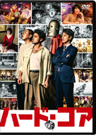 山下敦弘監督作『ハード・コア』Blu-ray&DVD化 山田孝之、佐藤 健、荒川良々ら出演