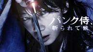 映画「パンク侍、斬られて候」Twitterにて24時間限定・全編無料配信