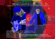 扇田裕太郎とモーガン・フィッシャーによる新バンド、NANKER'S BESTが初ライヴを開催