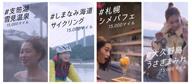 """JALカード「マイル旅」新Web CM公開 谷川りさこが""""15,000マイル""""で旅を楽しむ"""
