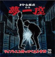 サイプレス上野とロベルト吉野、新作MV「RUN AND GUN pt.2」を公開 ツアー追加出演者決定